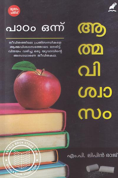 Cover Image of Book Padam Onnu Athmaviswasam