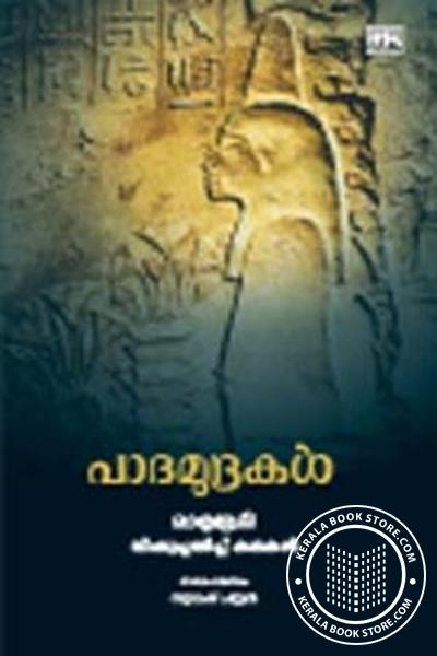Cover Image of Book Padamudrakal