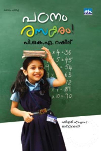Cover Image of Book Padanam Rasakaram