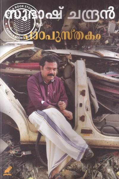 Cover Image of Book Padapusthakam