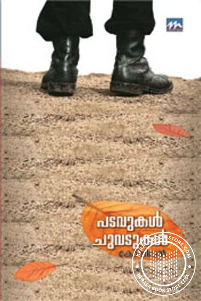 Cover Image of Book Padavukal Chuvadukal