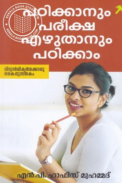 Cover Image of Book Padikkanum Pareeksha Ezhuthanum Padikkam