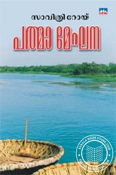 Cover Image of Book Padma Meghana