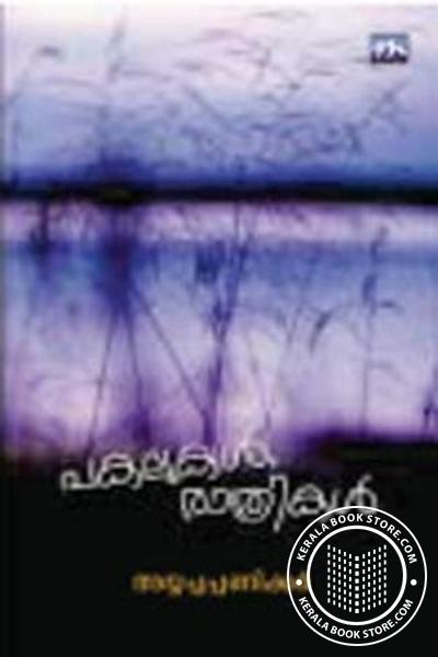 Cover Image of Book Pakalukal Rathrikal