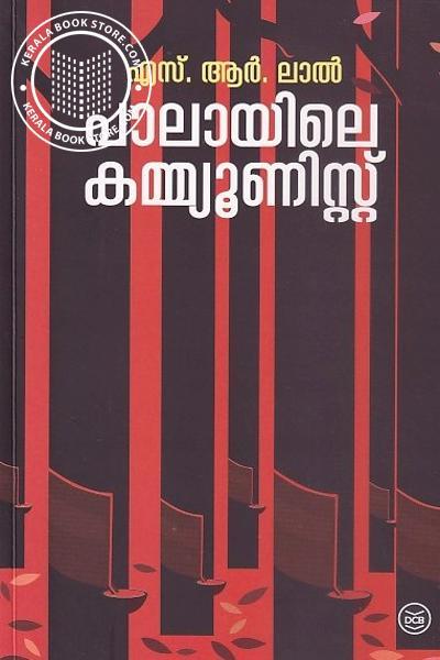 Cover Image of Book പാലായിലെ കമ്മ്യൂണിസ്റ്റ്