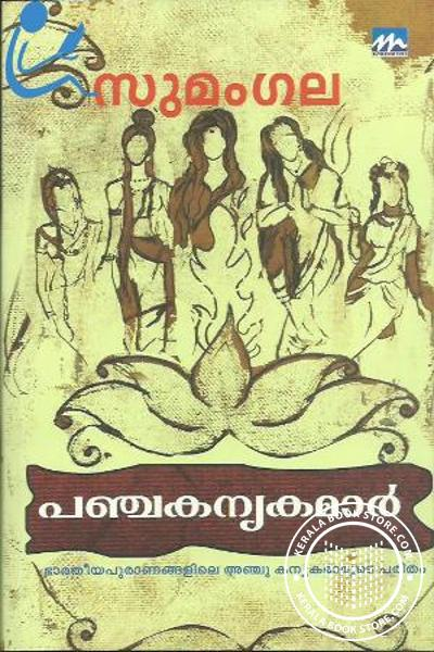 Cover Image of Book Panchakanyakamar