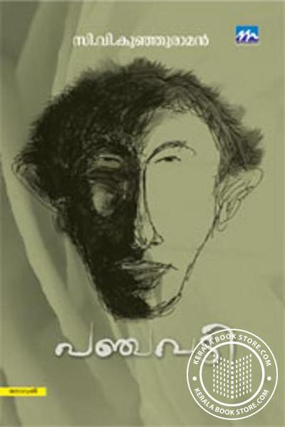 Cover Image of Book Panchavadi