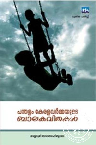 Cover Image of Book പന്തളം കേരളവര്മ്മയുടെ ബാലകവിതകള്