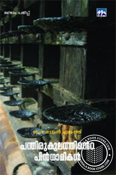 Cover Image of Book Panthirukulathinte Pingamikal