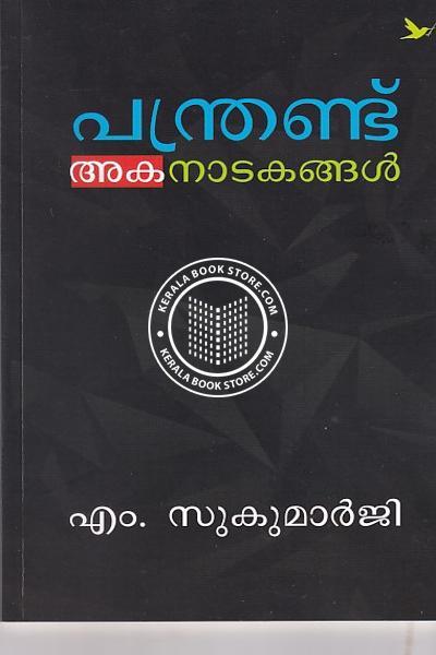 Image of Book പന്ത്രണ്ട് അക നാടകങ്ങള്