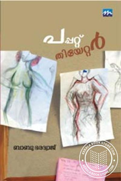 Cover Image of Book Pappattu Thiyettar
