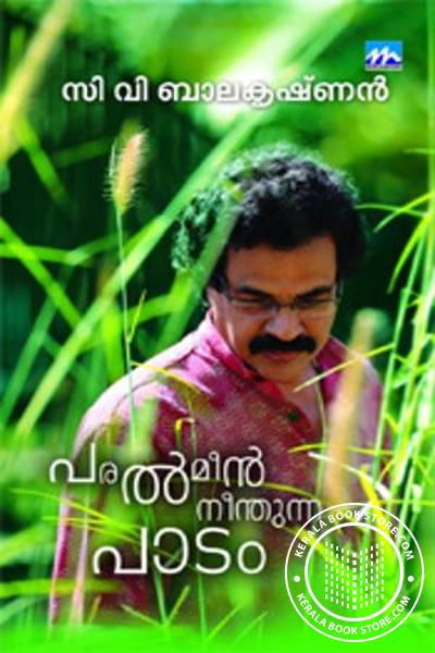 Cover Image of Book Paral Meen Neenthunna Padam