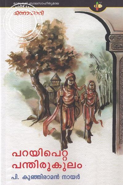 Cover Image of Book പറയിപെറ്റ പന്തീരുകുലം