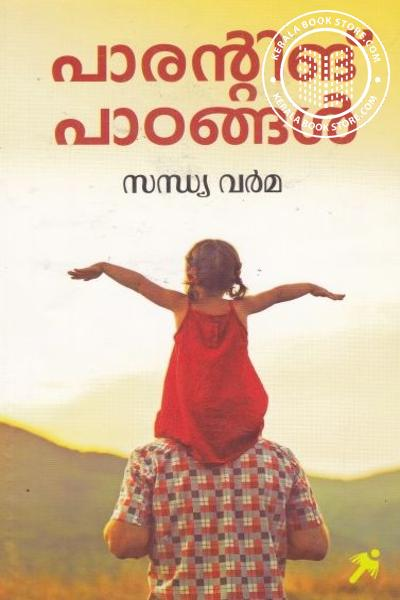Cover Image of Book Parenting Paadangal