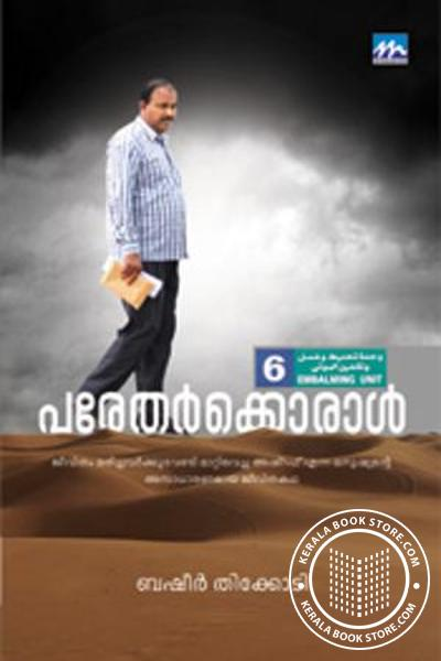 Cover Image of Book Paretharkkoral