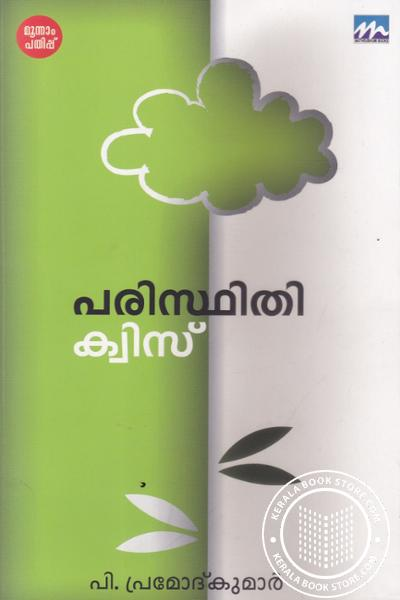Cover Image of Book Paristhithi Quiz