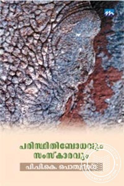 Cover Image of Book Paristhithibodhavum Samsukaravum