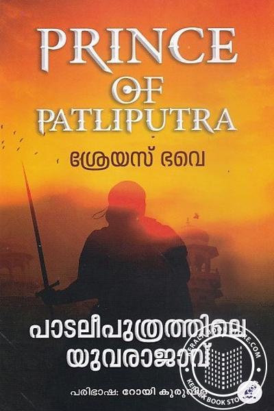 Cover Image of Book പാടലീപുത്രത്തിലെ യുവരാജാവ്