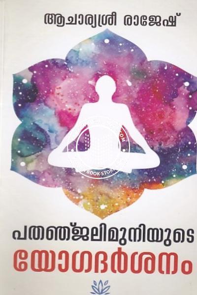 Cover Image of Book പതഞ്ജലിമുനിയുടെ യോഗദർശനം