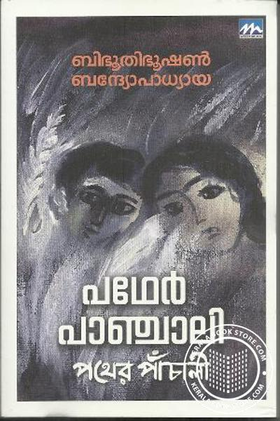 Cover Image of Book Pather Panchali