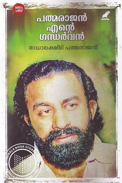 Cover Image of Book Pathmarajan Ente Gandharvan