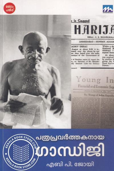 Image of Book Pathrapravarthakanaya Gandhiji