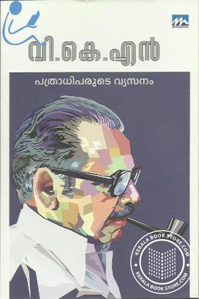 Cover Image of Book പത്രാധിപരുടെ വ്യസനം