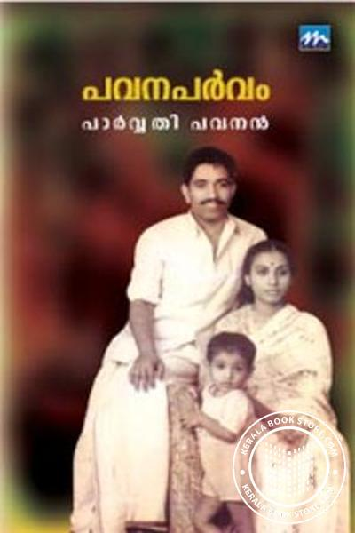 Cover Image of Book Pavanaparvvam