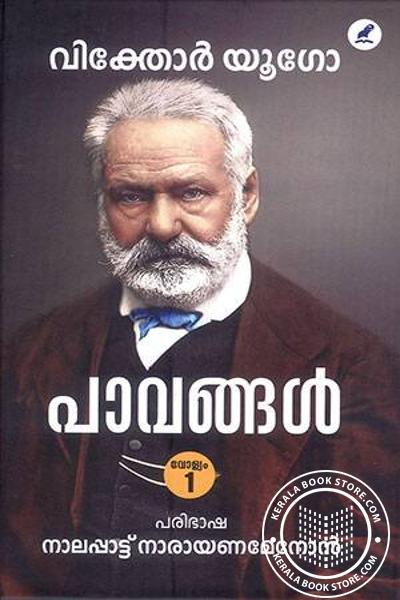 Cover Image of Book പാവങ്ങള്‍ വോള്യം 1, 2