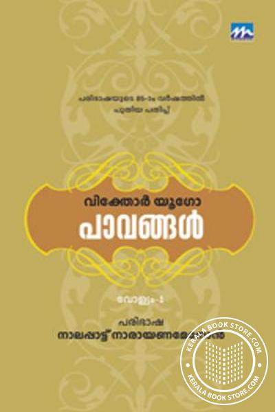 Cover Image of Book Pavangal Volume One And Two