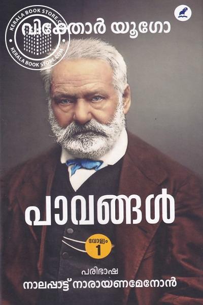 Cover Image of Book പാവങ്ങള് വോള്യം 1, വോള്യം 2