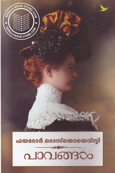 Cover Image of Book Pavangal