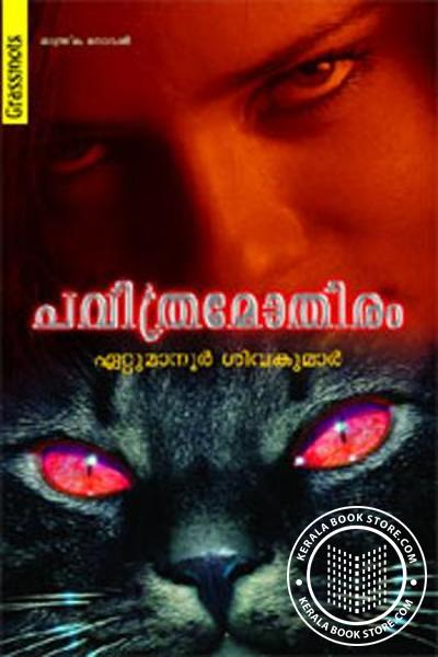 Cover Image of Book Pavithramothiram