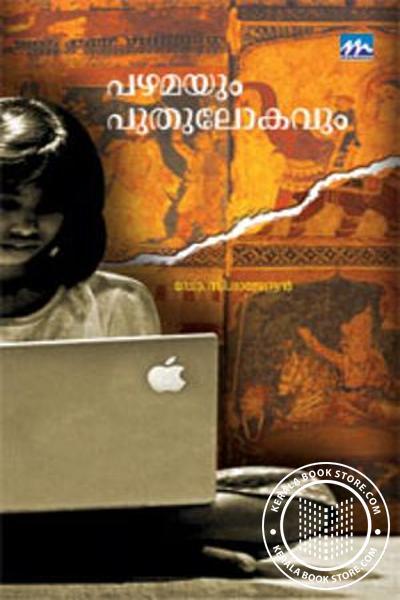 Cover Image of Book Pazhamayum Puthulokavum