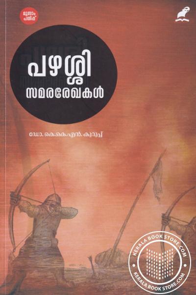 Cover Image of Book പഴശ്ശി സമരരേഖകള്