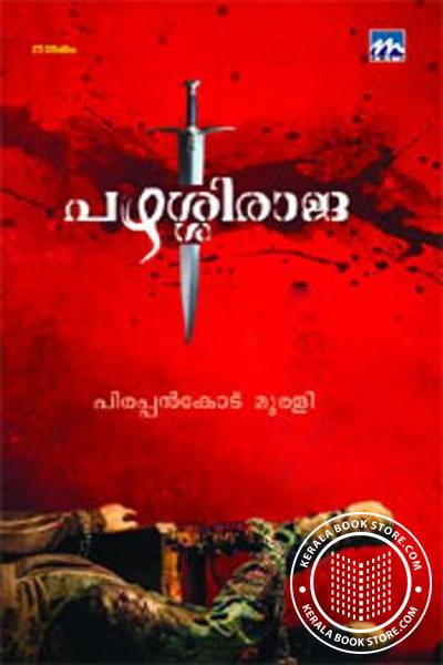 Cover Image of Book Pazhassi Raja