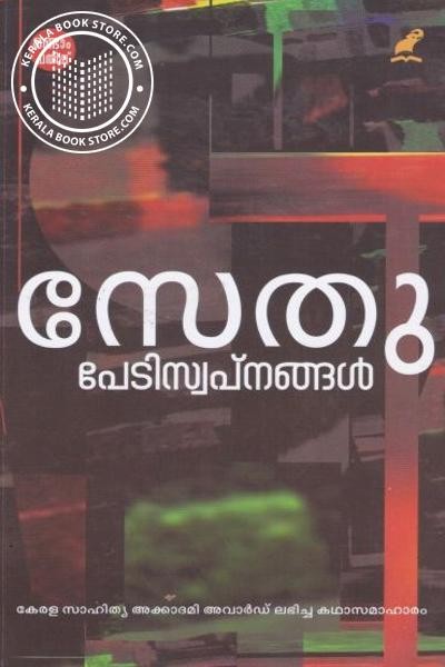Cover Image of Book Pediswapnam