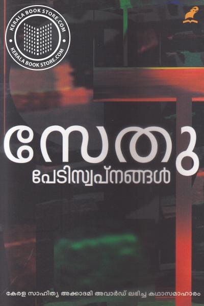Cover Image of Book പേടിസ്വപ്നങ്ങള്