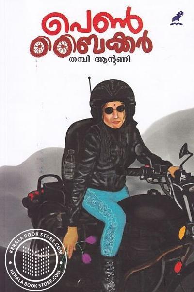 Image of Book Pen Biker