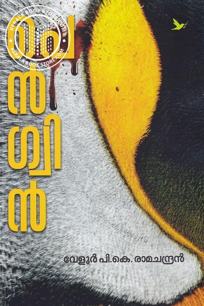 Cover Image of Book പെൻഗ്വിൻ