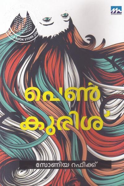 Cover Image of Book പെണ് കുരിശ്
