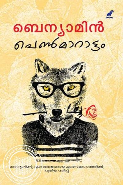 Cover Image of Book Penmaaraattam
