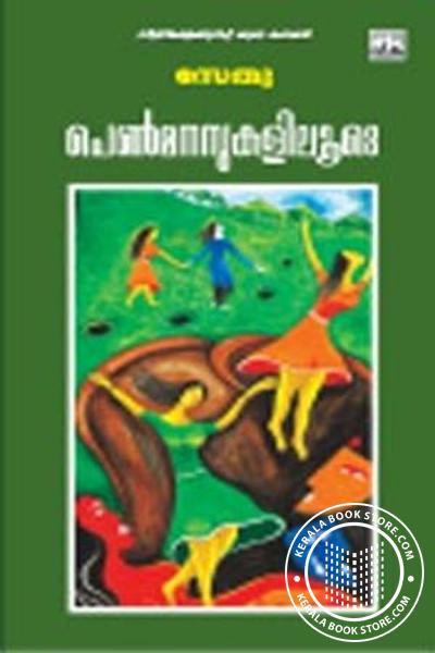 Cover Image of Book Penmanassukaliloode