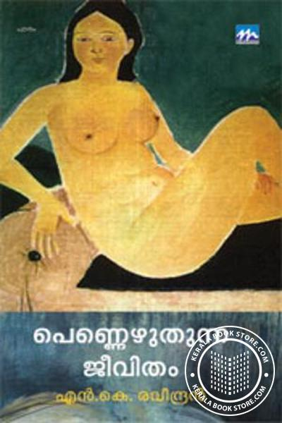 Cover Image of Book Pennezhuthunna Jeevitham