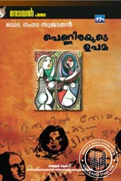 Image of Book Pennirayude Upama
