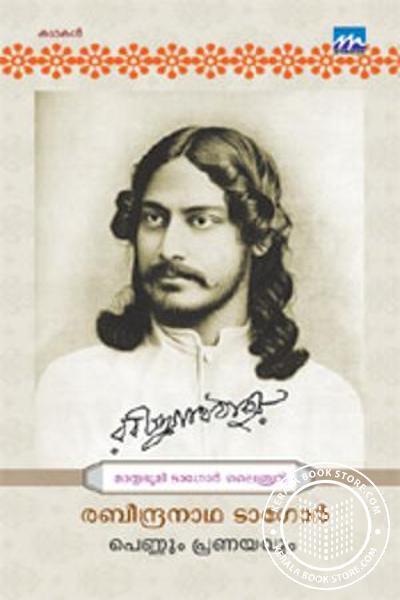 Cover Image of Book Pennum Pranayavum