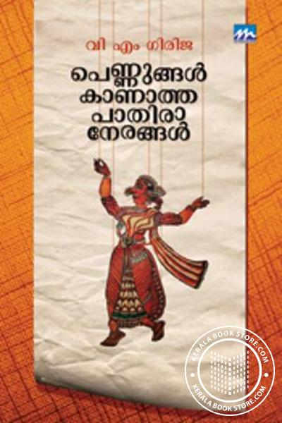 Cover Image of Book Pennungal Kanatha Pathiranerangal