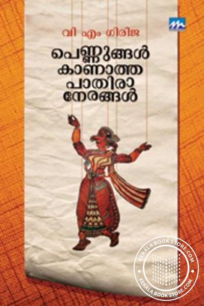 Cover Image of Book പെണ്ണുങ്ങള് കാണാത്ത പാതിരാനേരങ്ങള്