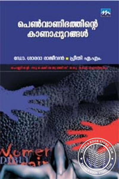 Cover Image of Book Penvanibhathinte Kanappurangal
