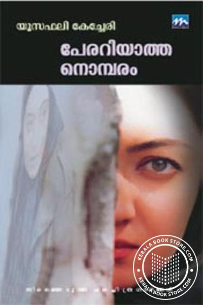 Cover Image of Book പേരറിയാത്ത നൊമ്പരം